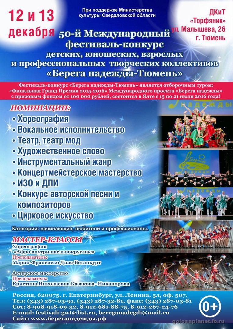 Международные фестивали конкурсы тюмень