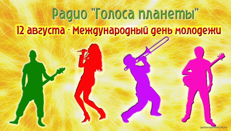 12 августа международный день молодежи поздравления 9